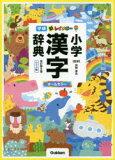 新レインボー小学漢字辞典 ワイド版 加納喜光/監修