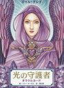【新品】光の守護者 オラクルカード K.グレイ 著 L.モーゼス 絵