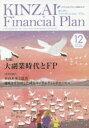 KINZAI Financial Plan No.418(2