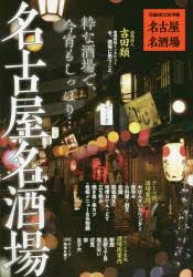 名古屋名酒場 〔2020〕 粋な酒場で、今宵もしっぽり…