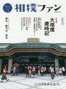 相撲ファン 相撲愛を深めるstyle & lifeブック vol.09 超保存版 〈特集〉大相撲歳時記 〈インタビュー〉阿炎/朝乃山/明生