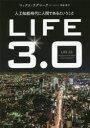 LIFE3.0 人工知能時代に人間であるということ マックス・テグマーク/〔著〕 水谷淳/訳