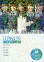 日向坂46 FOCUS! Vol.3 上村ひなの 松田好花 高本彩花 丹生明里 井口眞緒 アイドル研究会/編