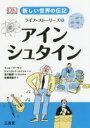 新しい世界の伝記ライフ・ストリズ 2 アインシュタイン 宮川健郎日本語版総監修