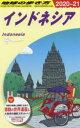 【新品】地球の歩き方 D25 インドネシア 地球の歩き方編集室/編集