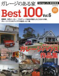ガレージのある家Best100Vol.6建築家・住宅メーカーが建てたガレージハウス決定版