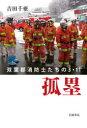 孤塁 双葉郡消防士たちの3・11 吉田千亜/著
