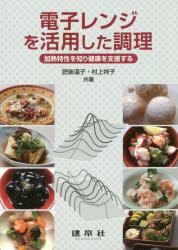 電子レンジを活用した調理 加熱特性を知り健康を支援する 肥後温子/共著 村上祥子/共著
