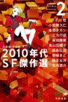 2010年代SF傑作選 2 大森望/編 伴名練/編 小川哲/〔ほか著〕