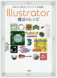 デザイン・グラフィックス, その他 !Illustrator Tips Technics 232