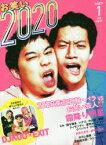 お笑い2020 Volume1(2020WINTER) 霜降り明星 ミキ 四千頭身 DJKOO×EXIT