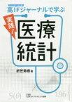 実践!医療統計 高IFジャーナルで学ぶ 折笠秀樹/著