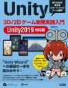 【新品】Unity 3D/2Dゲーム開発実践入門 作りながら