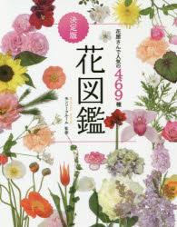 花図鑑 花屋さんで人気の469種 モンソーフルール/監修