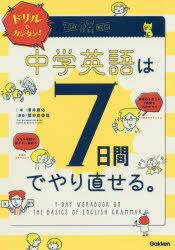 ドリルでカンタン!中学英語は7日間でやり直せる。 澤井康佑/著 関谷由香理/漫画