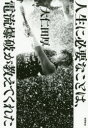 人生に必要なことは、電流爆破が教えてくれた 大仁田厚/著
