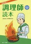調理師読本 2020年版 日本栄養士会/編