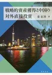 戦略的資産獲得と中国の対外直接投資 姜紅祥/著
