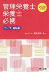管理栄養士・栄養士必携 データ・資料集 2020年度版 日本栄養士会/編