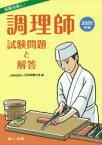 調理師試験問題と解答 2020年版 日本栄養士会/編