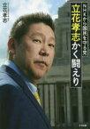 NHKから国民を守る党立花孝志かく闘えり 立花孝志/著