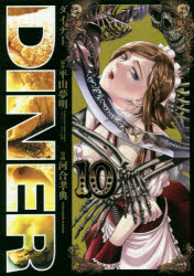 DINER ダイナー 10 平山夢明/原作 河合孝典/漫画