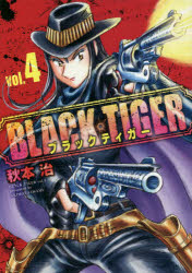BLACK TIGER vol.4 秋本治/著