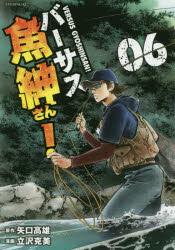 バーサス魚紳さん! 06 矢口高雄/原作 立沢克美/漫画