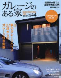 ガレージのある家建築家作品集vol.44特集3.7坪でも実現・狭小ガレージハウス