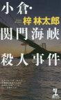 小倉・関門海峡殺人事件 梓林太郎/著