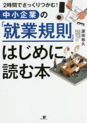 中小企業の「就業規則」はじめに読む本 2時間でざっくりつかむ! 源田裕久/著