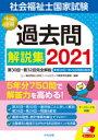 社会福祉士国家試験過去問解説集 2021 第30回−第32回完全解説+第28回−第29回問題&解答 日本ソーシャルワーク教育学校連盟/編集