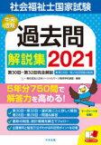 【新品】社会福祉士国家試験過去問解説集 2021 第30回−第32回完全解説+第28回−第29回問題&解答 日本ソーシャルワーク教育学校連盟/編集