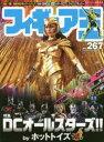 フィギュア王 No.267 特集●DCオールスターズ!!by...
