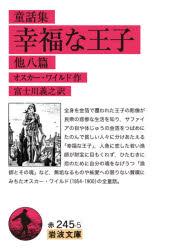 幸福な王子 他八篇 童話集 オスカー・ワイルド/作 富士川義之/訳