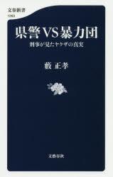 県警VS暴力団 刑事が見たヤクザの真実 藪正孝/著