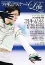 フィギュアスケートLife Figure Skating Magazine Vol.21 2020四大陸選手権 羽生結弦 紀平梨花 追悼特集クリス・リード