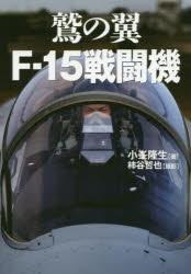 鷲の翼F−15戦闘機 歴代イーグルドライバーの証言 小峯隆生/著 柿谷哲也/撮影