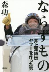 【新品】ならずもの 井上雅博伝-ヤフーを作った男 講談社 森功/著