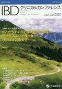 IBDクリニカルカンファレンス vol.2no.2(2020...