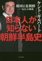日本人が知らない朝鮮半島史 韓国と北朝鮮−「反日」の源流 ケント・ギルバート/著