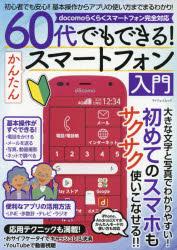 60代でもできる!かんたんスマートフォン入門 大きな文字と写真でわかりやすい!初めてのスマホもサクサク使いこなせる!! 初心者でも安心!!基本操作からアプリの使い方までまるわかり!