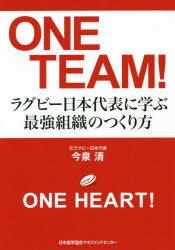 ONE TEAM! ラグビー日本代表に学ぶ最強組織のつくり方 今泉清/著