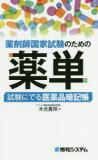 【新品】薬剤師国家試験のための薬単 試験にでる医薬品暗記帳 木元貴祥/著