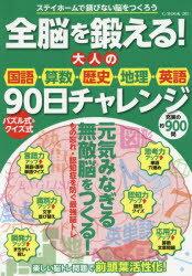 【新品】全脳を鍛える!大人の国語・算数・歴史・地理・英語90日チャレンジ