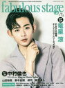 fabulous stage Beautiful Picture & Long Interview in STAGE ACTORS MAGAZINE Vol.11.5 竜星涼/中村倫也