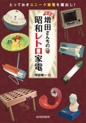 増田さんちの昭和レトロ家電