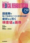 MEDICAL REHABILITATION Monthly Book No.250(2020年7月増刊号) 回復期で知っておきたい!ここが分かれ道!!症状から引く検査値と画像 宮野佐年/編集主幹 水間正澄/編集主幹