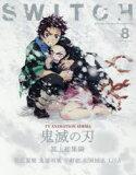 SWITCH VOL.38NO.8(2020AUG.) TVアニメ『鬼滅の刃』誌上総集編
