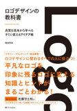【新品】ロゴデザインの教科書 良質な見本から学べるすぐに使えるアイデア帳 植田阿希/著